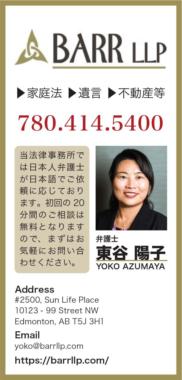 Barr Picard Law Yoko Azumaya yoko@barrllp.com