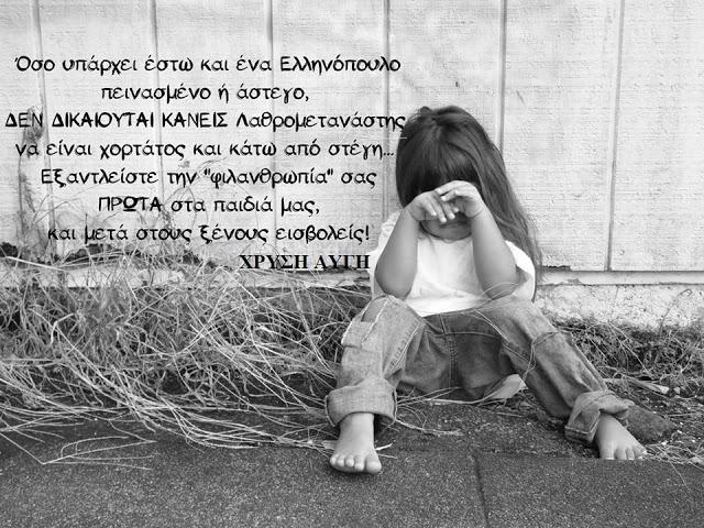 Κλάψτε ελεύθερα και ειλικρινά! Το 36,7% των παιδιών στην Ελλάδα αντιμετωπίζουν τον εφιάλτη της φτώχειας