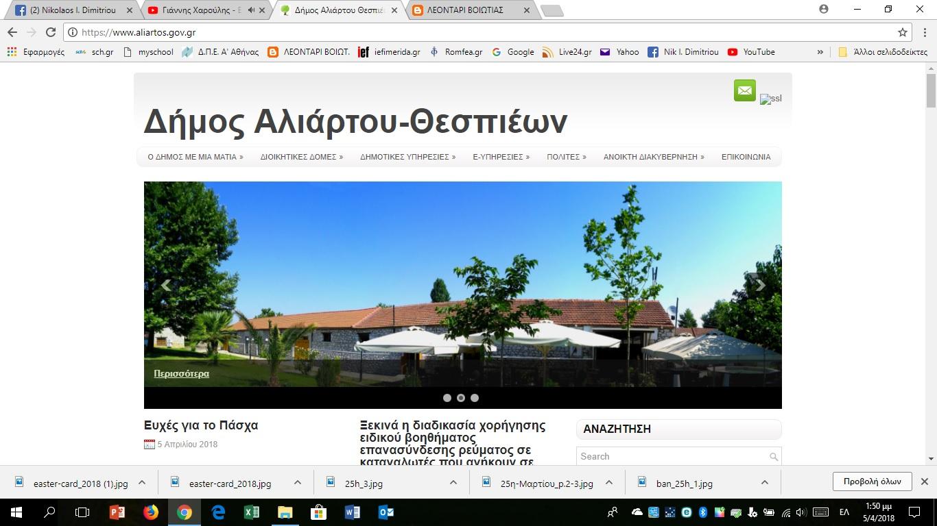 Δήμος Αλιάρτου-Θεσπιέων