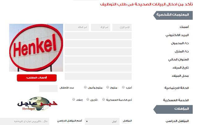 التقديم الالكترونى - لوظائف شركة هنكل مصر لجميع المحافظات منشور بالاهرام اليوم