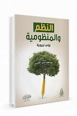 """أحدث إصدارات الأدب التربوي المنظومي مع""""د عبدالمجيد حميد ثامرالكبيسي""""في كتاب النظم والمنظومية"""