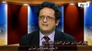 حوار حول ظاهرة الإرهاب والأمن الموازي