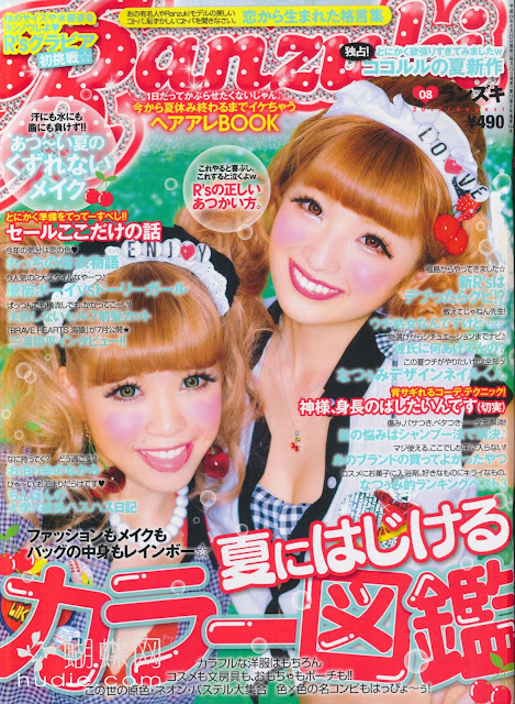 ranzuki magazine scans august 2012