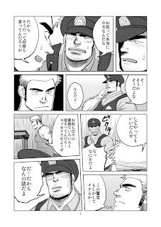 Moritake, Wanted, Yaoi, Bara