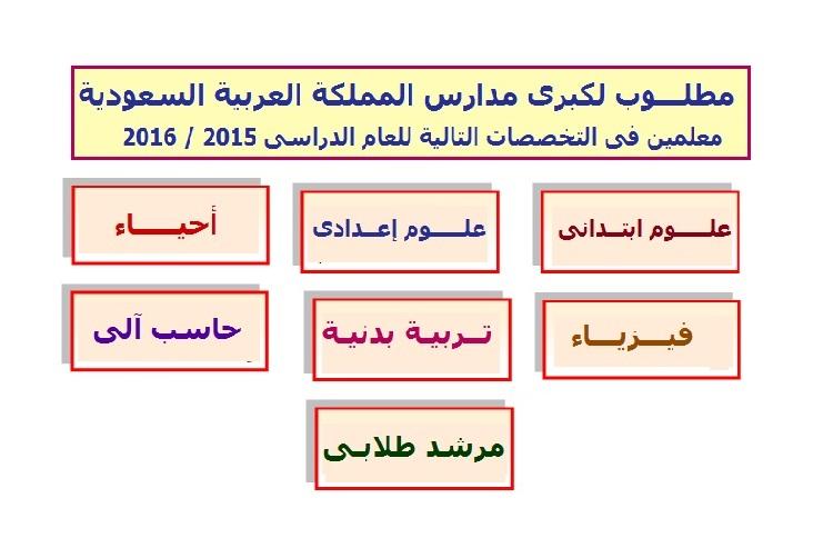 مطلوب فوراً للسعودية معلمين لجميع التخصصات والمراحل التعليمية للعام الدراسى الجديد