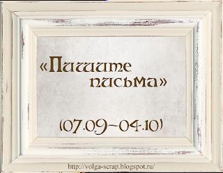 http://volga-scrap.blogspot.ru/2015/09/0709-0410.html