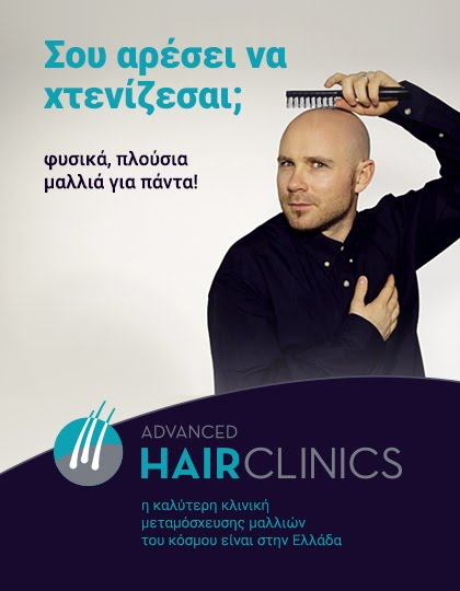 Advanced Hair Clinics!