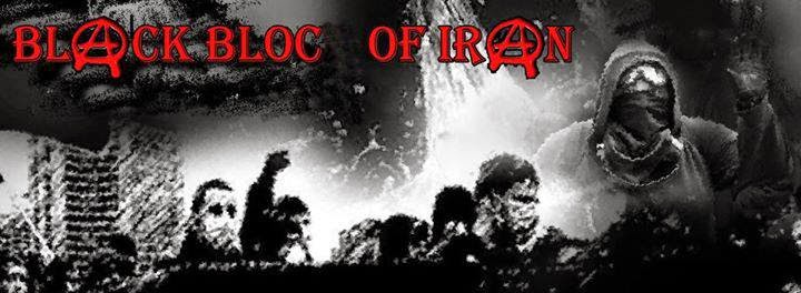 """برای ورود به پیج فیس بوک """"بلوک سیاه ایران"""" روی عکس کلیک کنید"""