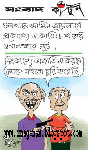 Dear Viewer My Site Is A Good Bangla Fun And Jokes Pictures