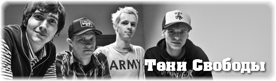 Тени Свободы - панк группа из Москвы