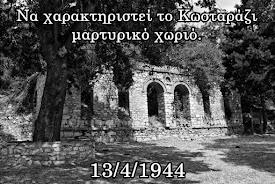 13 AΠΡΙΛΙΟΥ 1944