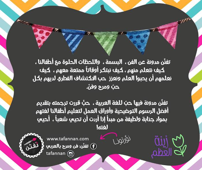 مدونة تفنن عن الفن والبسمة واللحظات الحلوة مع أطفالنا بالإضافة لأفضل المطبوعات وأوراق العمل بالعربي