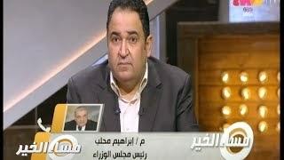 """برنامج """"مساء الخير"""" حلقة يوم السبت 20-12-2014 البرنامج من تقديم """"محمد على خير"""" من قناة سى بى سى 2 - يوتيوب"""