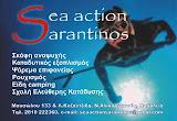 SEA ACTION ΣΑΡΑΝΤΙΝΟΣ