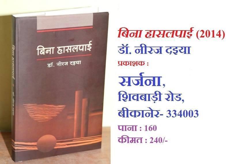 मेरी नई किताब....
