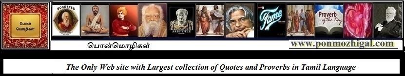 பொன்மொழிகள் Quotes in Tamil