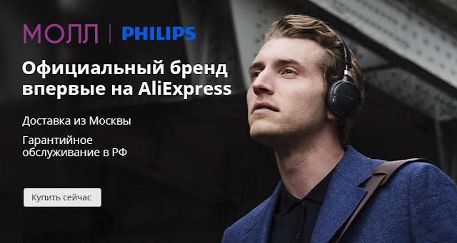 Российское представительство официального бренда PHILIPS