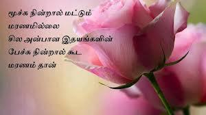 women quotes in tamil quotesgram