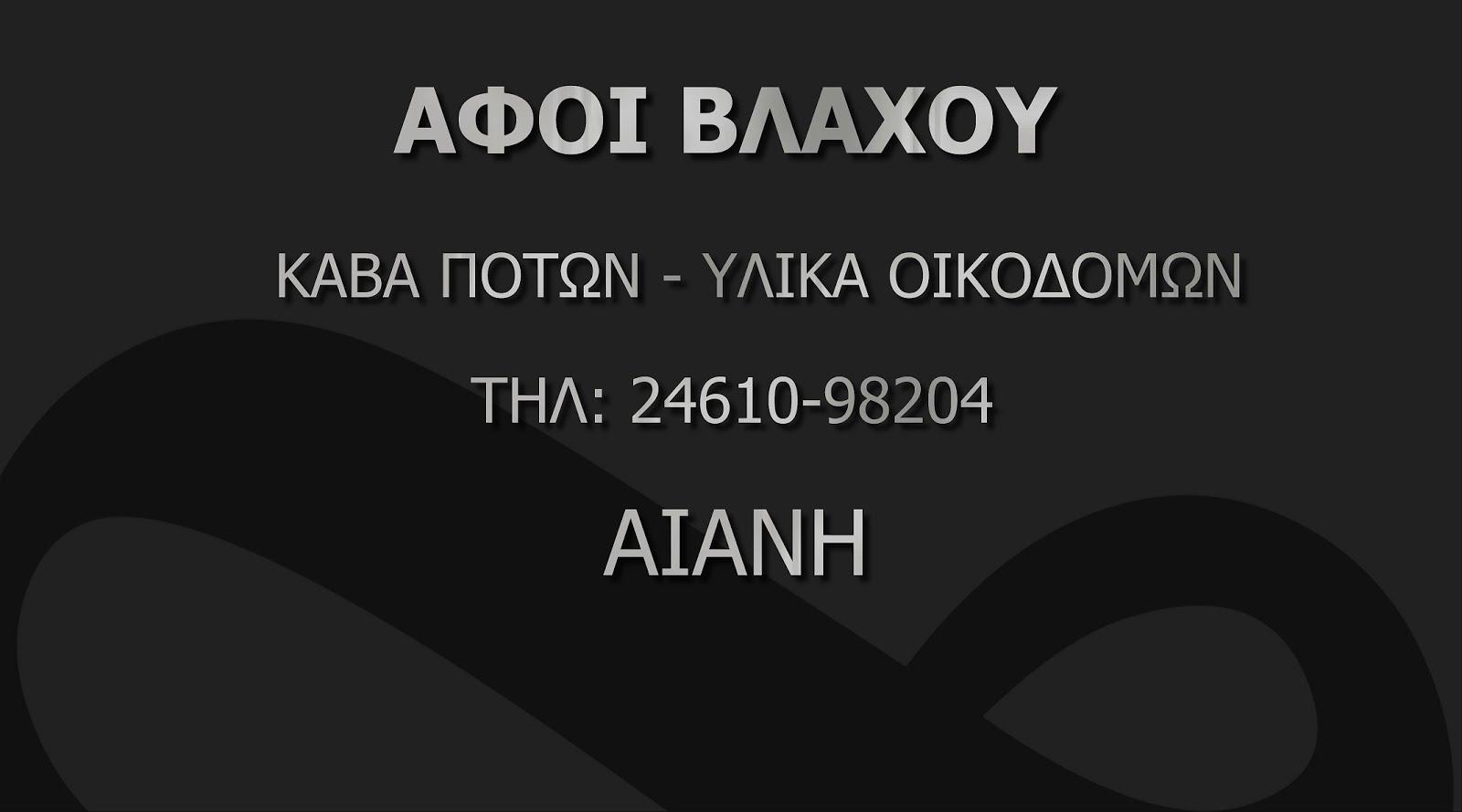 ΥΛΙΚΑ ΟΙΚΟΔΟΜΩΝ  -ΚΑΒΑ