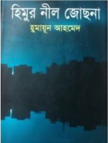 image3 Himur Neel Josna by Humayun Ahmed pdf