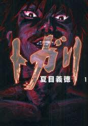 [夏目義徳] トガリ 第01-08巻