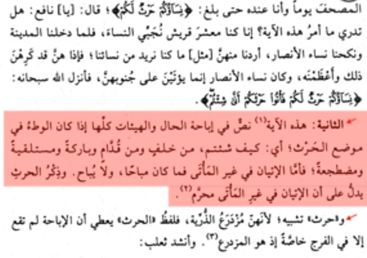 لاعقلانية الإلحاد هل يحلل الإسلام إتيان المرأة فى دبرها
