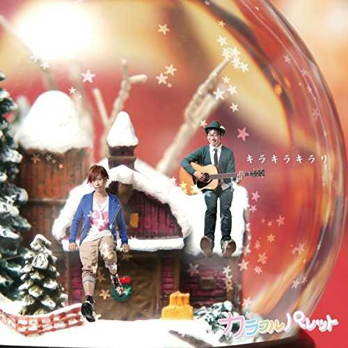[MUSIC] カラフルパレット – キラキラキラリ/Colorful palette – Kirakira Kirari (2014.12.17/MP3/RAR)