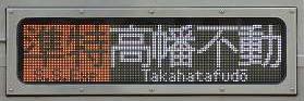 京王電鉄 準特急 高幡不動行き 7000系LED行先