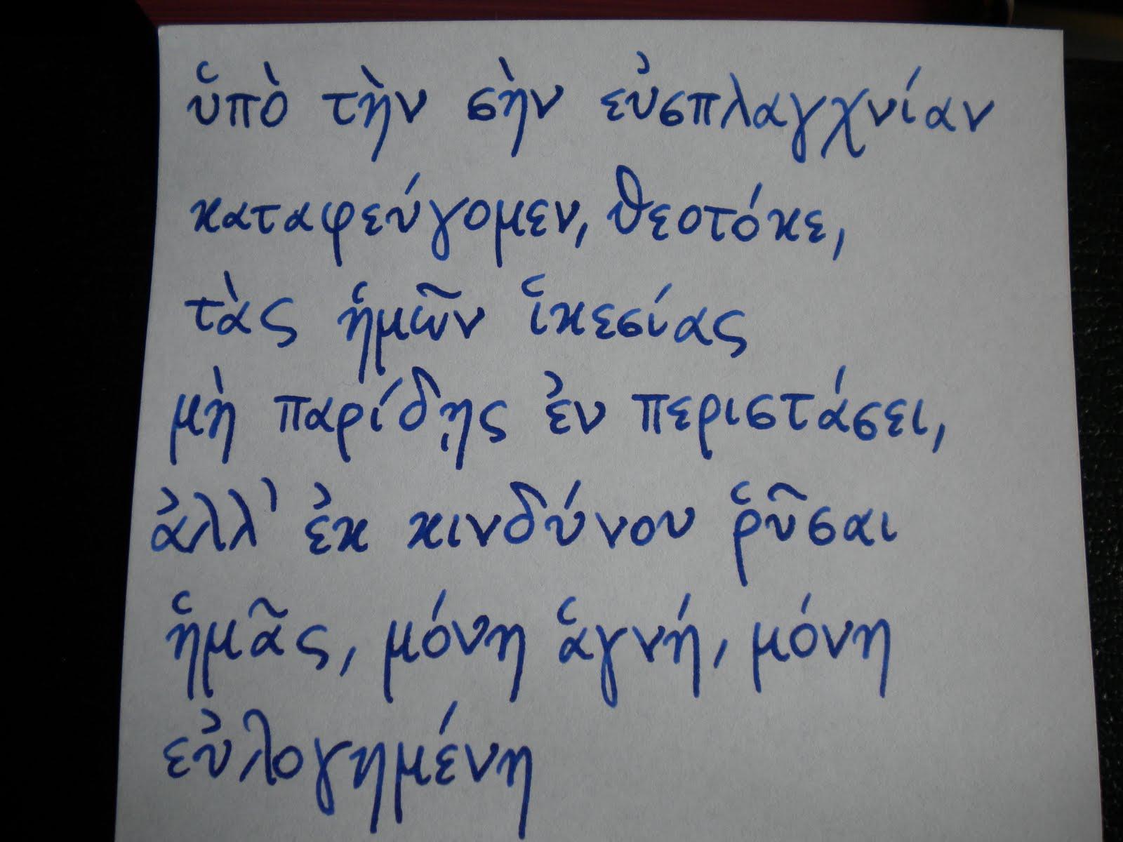 się znacznie od oryginału greckiego kt³ry przeczytać można poniżej Nie miałem siły na bawienie się w kopiowanie greckiej czcionki litera po literze