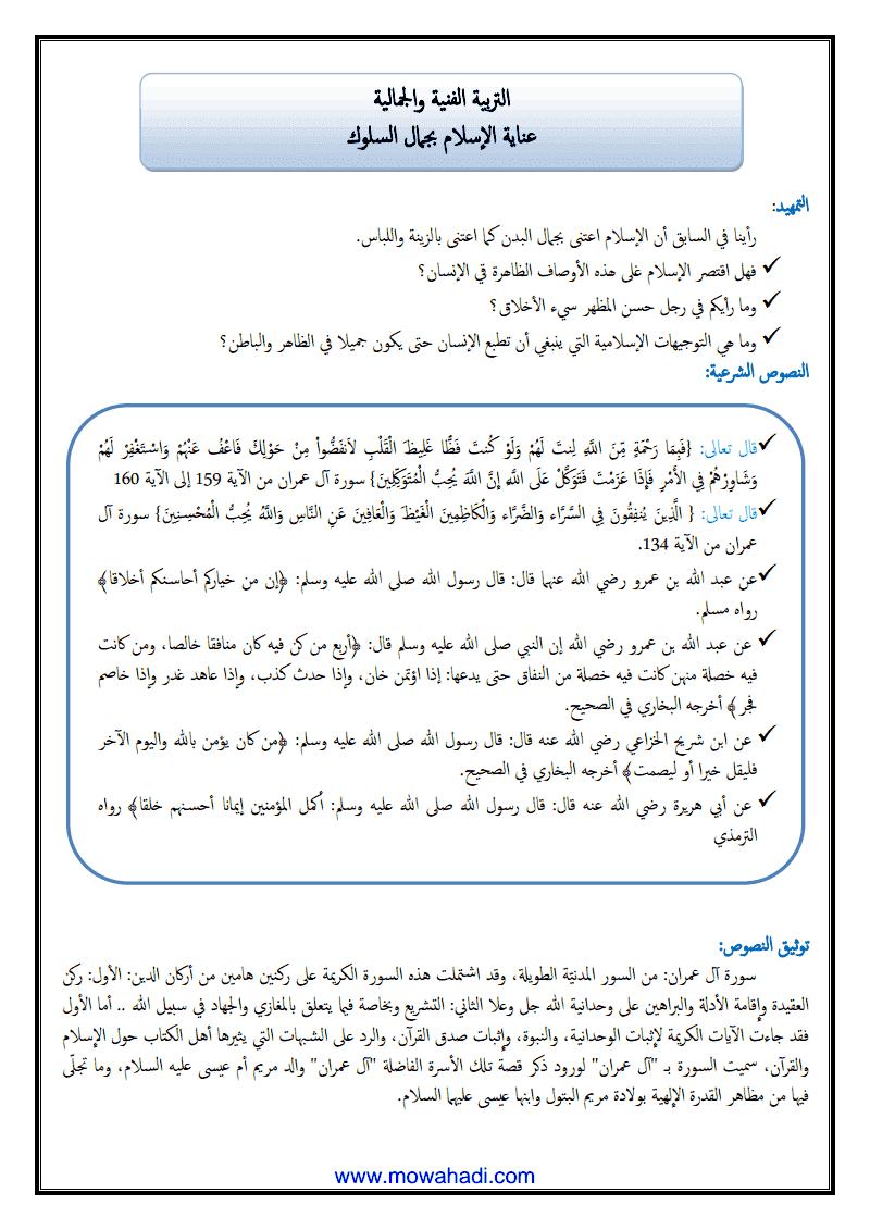 1-عناية الاسلام بجمال السلوك