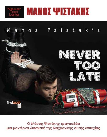 Never Too Late - Μάνος Ψιστάκης