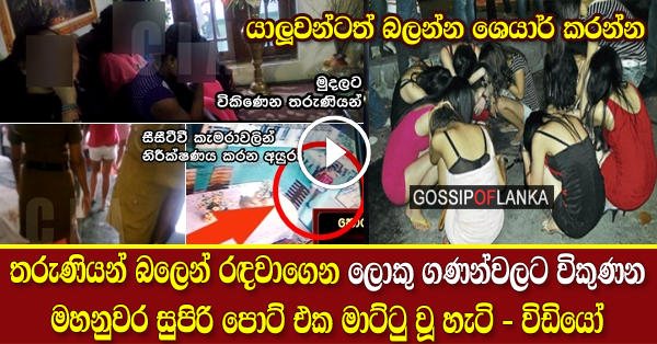 Brothel Center Raid In Kandy Primrose Garden - (Watch Video)