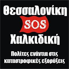 θεσσαλονικηSOSχαλκιδικη
