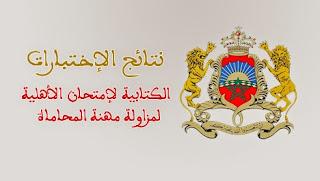وزارة العدل والحريات نتائج الإختبارات الكتابية لإمتحان الأهلية لمزاولة مهنة المحاماة