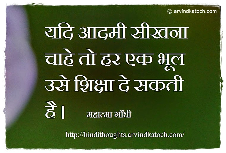 mistake, educate, learn, Mahatma Gandhi, Hindi, Thought, Quote