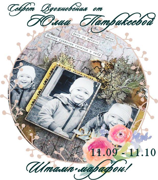 Штамп-марафон! Секрет вдохновения от Юлии Патрикеевой - до 11.10