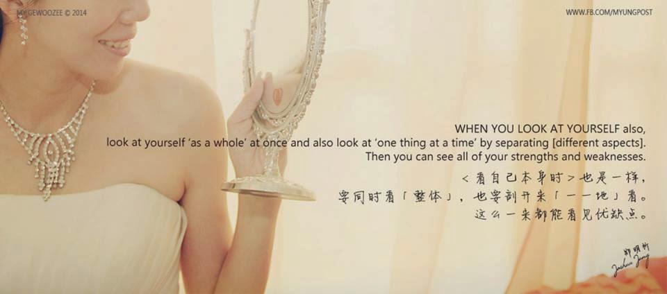 郑明析,摄理,月明洞,新妇,镜子,优点,缺点,Joshua Jung, Providence, Wolmyeong Dong, Bride, mirror, strengths, weaknesses