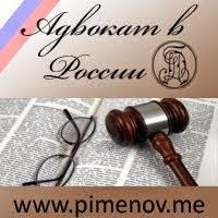 Usługi adwokackie w Rosji