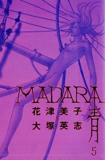 魍魎戦記MADARA シリーズ