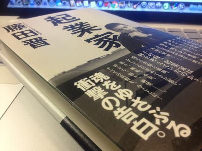 起業家の作者はサイバーエージェントの藤田社長