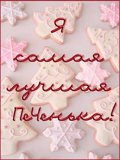 Я самая лучшая Печенька