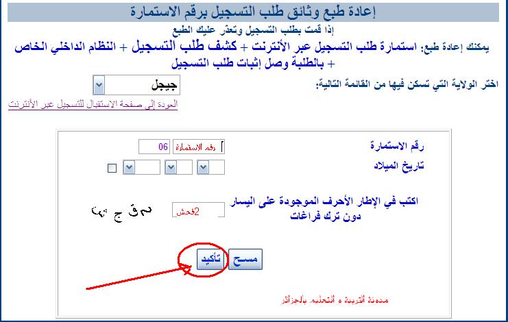 إعادة طبع وثائق تسجيل المراسلة برقم الاستمارة