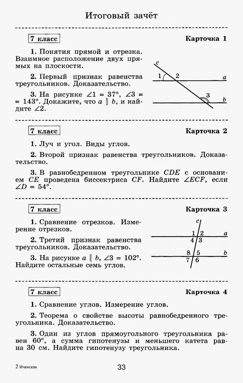 зачета геометрии по для гдз