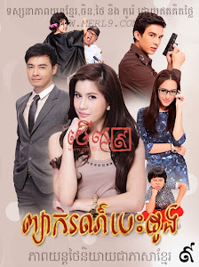 Pyea Kor Besdong [32 End] Thai Khmer Movie Drama