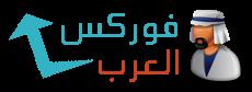 فوركس العرب