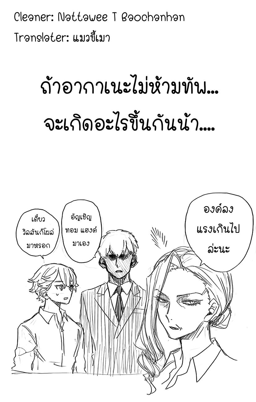 Act Age ตอนที่ 9 TH แปลไทย