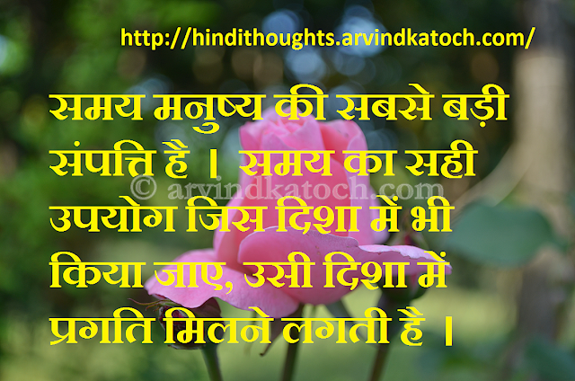 Hindi, Thought, Quote, Picture, Message, Time, Asset, Success,