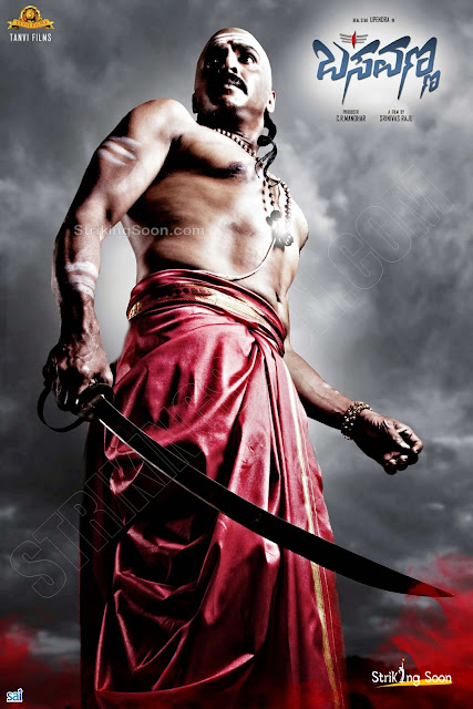 Basavanna 2015 Kannada Movie Frist Look