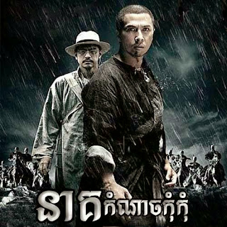 Neak KomNach KomKom [1 End] Chinese Khmer Movie
