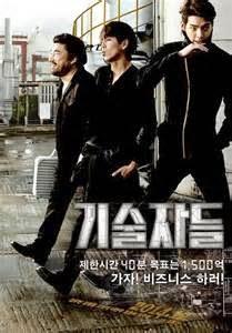 Criminal Designer (2014)